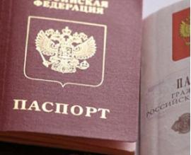 Сколько штраф за утерю паспорта миля